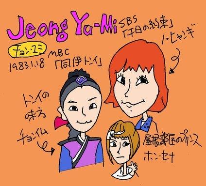 チョン・ユミJP.jpg